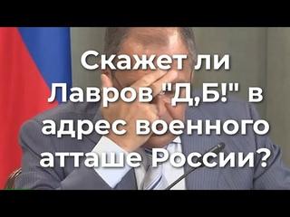 """Скажет ли Лавров """"Д,Б!"""" российскому военному атташе?"""