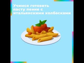 """Готовим пасту пенне с итальянскими колбасками вместе с ТРЦ """"Карнавал"""""""