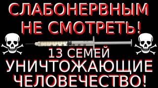 ЗА ЭТО ВИДЕО МОЙ КАНАЛ ВОТ ВОТ ЗАБЛОКИРУЮТ! 13 СЕМЕЙСТВ КОТОРЫЕ ПРАВЯТ МИРОМ! Польша.