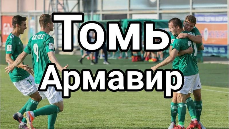 Голы Томи в матче с армавиром (Киреенко , Эдиев )