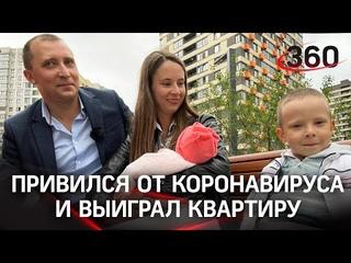 Отец двоих детей вакцинировался и выиграл «трёшку»: как отреагировала его семья?
