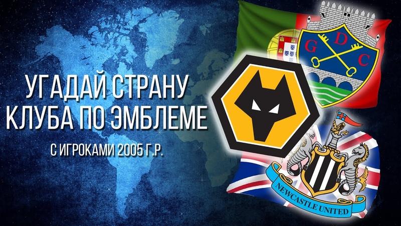 Угадай страну клуба по эмблеме Челлендж с молодыми игроками