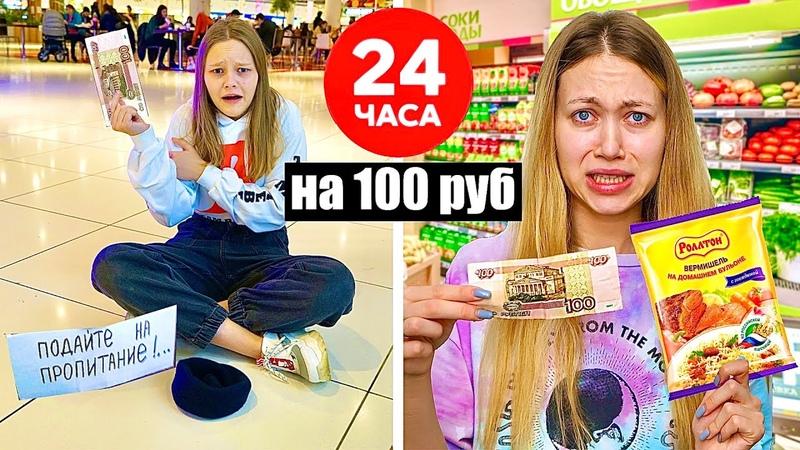 ПРОБУЕМ ЖИТЬ 24 ЧАСА НА 100 РУБЛЕЙ С МЛАДШЕЙ СЕСТРОЙ Энни Мей