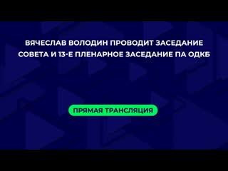 Вячеслав Володин проводит заседание Совета и 13-е пленарное заседание ПА ОДКБ