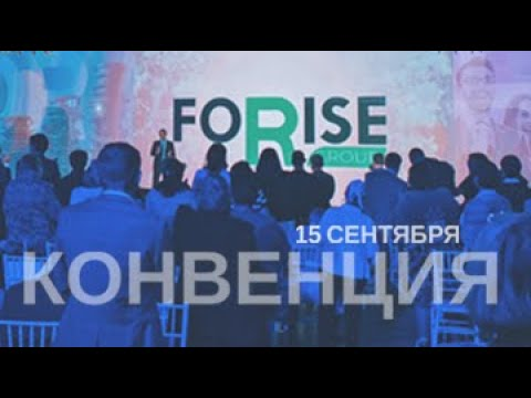 15 сентября 2019 - Конвенция FORISE GROUP (отчетное видео)