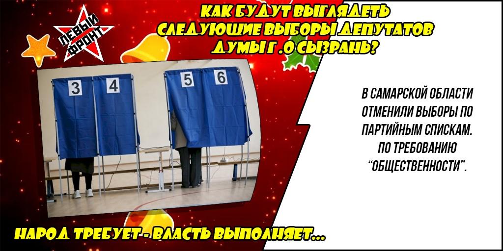В Самарской области отменили партийные списки на выборах