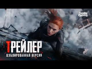 DUB   Трейлер: «Чёрная Вдова» / «Black Widow», 2020
