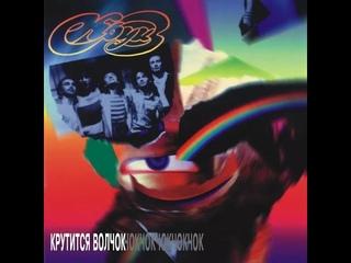 Рок-группа «Круиз», «Крутится волчок»1981г.