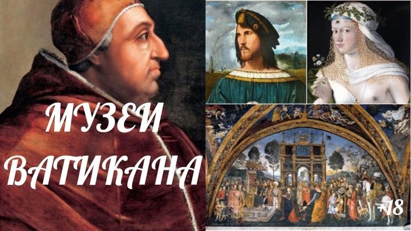 🔴Музеи Ватикана. Апартаменты Борджиа. Нравы и обычаи эпохи Возрождения. Экскурсия на диване