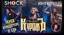 ГРАН-КУРАЖЪ Бугаев, Елфимов, Бобырёв - Концерт в СПб, новый альбом, блогеры и будущий релиз.