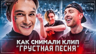 КЛИП ЗА ДЕНЬ с Егором Кридом и THRILL PILL / Грустная Песня BACKSTAGE