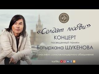 Концерт «Солдат любви» памяти Батырхана Шукенова
