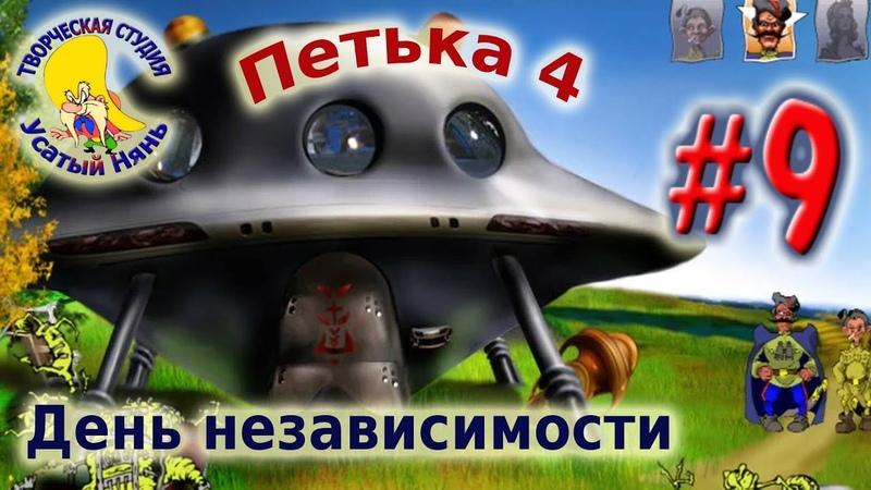 Петька и Василий Иванович 4 День Независимости прохождение эпизод 9 УсатыйНянь