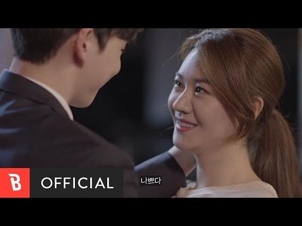 [MV] BANHANA(반하나) - Bad(나쁘다)