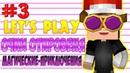 LPМАГИЧЕСКИЕПРИКЛЮЧЕНИЯ №3 ОЧКИ ОТКРОВЕНИЯ Thaumcraft ! ВЫЖИВАНИЕ С МОДАМИ Minecraft