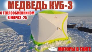 Зимняя палатка Медведь Куб 3 в -25 на Белом море и Рыбацкая изба