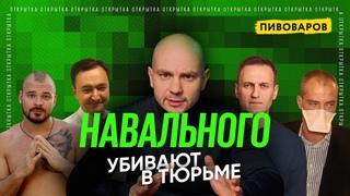 НАВАЛЬНЫЙ УМИРАЕТ В ТЮРЬМЕ   Андрей Пивоваров