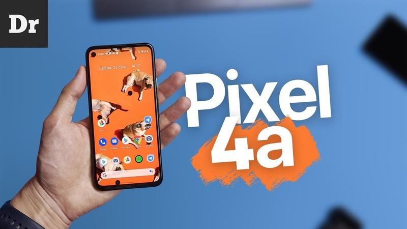 ОБЗОР Pixel 4a идеальная камера НО