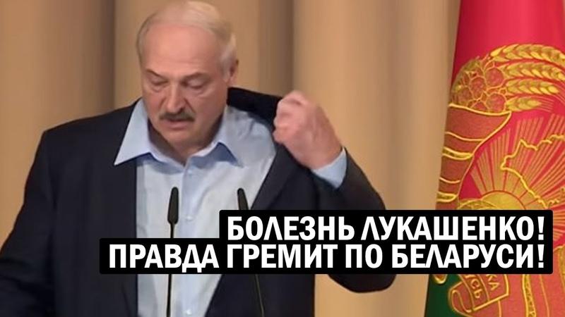 СРОЧНО ПРАВДА О БОЛЕЗНИ ЛУКАШЕНКО Беларусь ПРОЗРЕЛА как он правил Новости политика