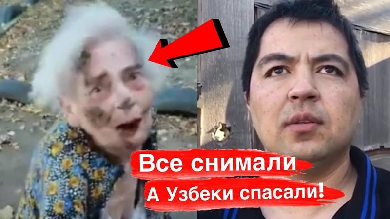 Узбеки и Таджики спасали женщин другие снимали на телефон СРОЧНО