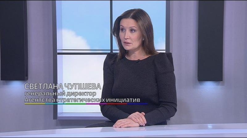 Интервью 360 глава АСИ Светлана Чупшева