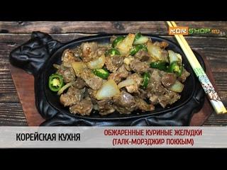 Корейская кухня: Обжаренные куриные желудки (Талк-морэджиp поккым)