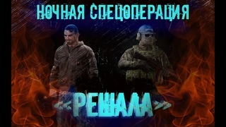 """Escape from Tarkov. Ночные операции: """"Решала"""""""
