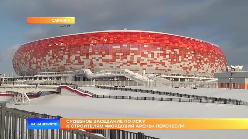 Судебное заседание по иску к строителям «Мордовия арены» перенесли