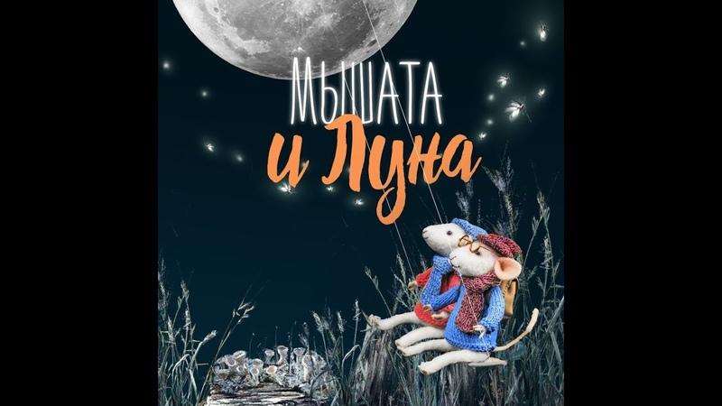 Мышата и Луна Рекламный Ролик