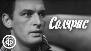 С.Лем. Солярис. Серия 1. Телеспектакль (1968)
