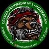 """Эвакуаторная Служба """"МедведЪ.63"""" N1 в Самаре"""