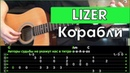 LIZER Корабли Разбор песни на гитаре Табы аккорды и бой Без баррэ
