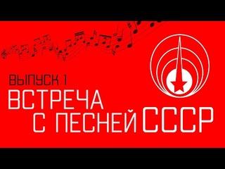ВСТРЕЧА С ПЕСНЕЙ. СССР - СОВЕТСКИЕ ПЕСНИ - ПЕСНЯ ОСТАЕТСЯ С ЧЕЛОВЕКОМ