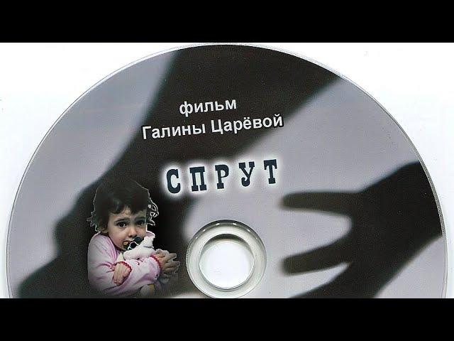 Спрут 2016 фильм Галины Царёвой полная версия SD