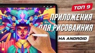 Лучшие Приложения для Рисования на Android - Топ 9 Бесплатных Программ