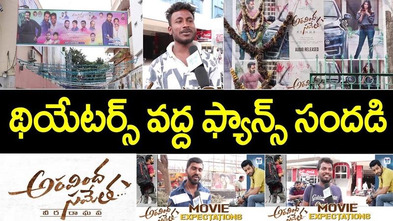 Public Expectations On Aravinda Sametha   JrNTR Trivikram Combination   NTR Fans Hungama At Theaters