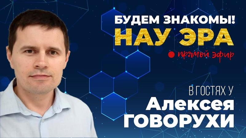 Будем знакомы НАУ ЭРА В гостях у Алексея Говорухи