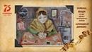 On-line выставка детских работ Городского фестиваля ДеТвоРа Победы 2020
