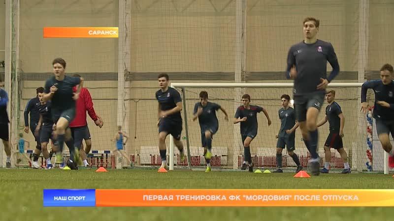 Первая тренировка ФК «Мордовия» после отпуска