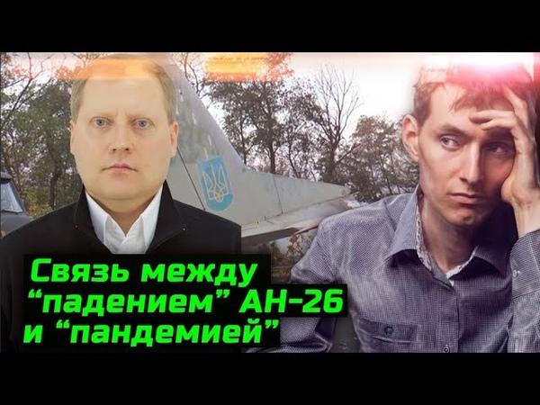 Пропавшие с АН 26 в Чугуеве Связь с короной Концепция Игоря Чумакова