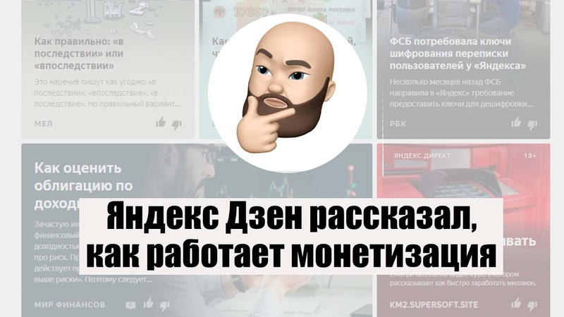 Яндекс Дзен рассказал как работает монетизация