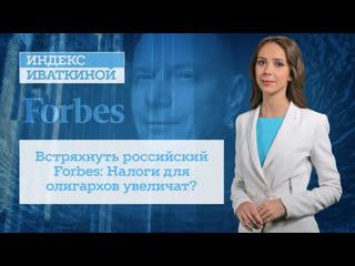 Встряхнуть российский Forbes: Налоги для олигархов увеличат?