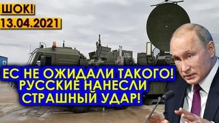 ЖÉСТЬ!  ВСУ оглушили на востоке! Русские нанесли финальный удар