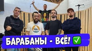 El Mashe / ВЛОГ Новый Альбом 2020 #4: Как мы дописали барабаны