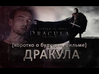 Дракула 2014 Коротко о будущем фильме