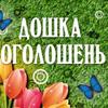 РОБОТА-ОГОЛОШЕННЯ-РЕКЛАМА-ТЕРНОПІЛЬ-УКРАЇНА