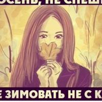 Фотография Алии Калдаровой ВКонтакте
