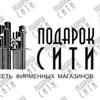 "Интернет-магазин ""ПодарокСити"""