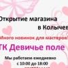 Елена Ноготкова