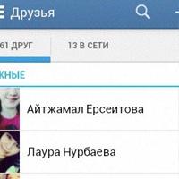Фотография профиля Аяжан Елеуовой ВКонтакте